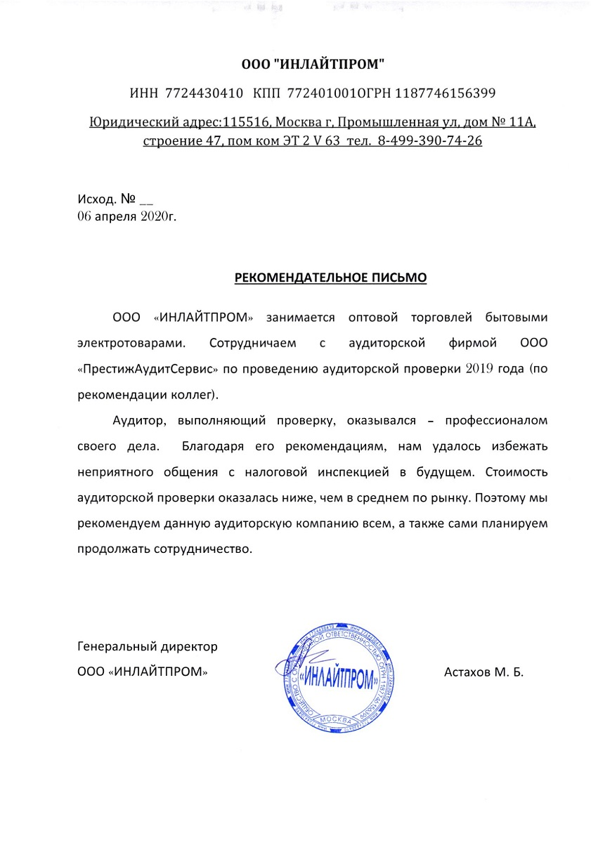 otzyv auditorskoj firme prestizhauditservis inlajtprom moskva
