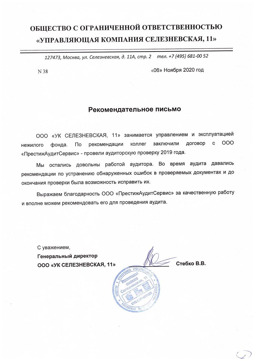 Otzyv auditorskoj firme prestizhauditservis ooo uk seleznevskaya