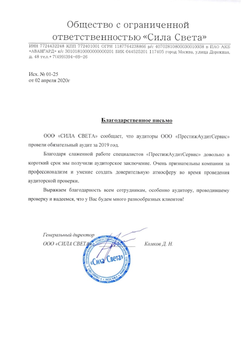 otzyv auditorskoj firme prestizhauditservis sila sveta moskva