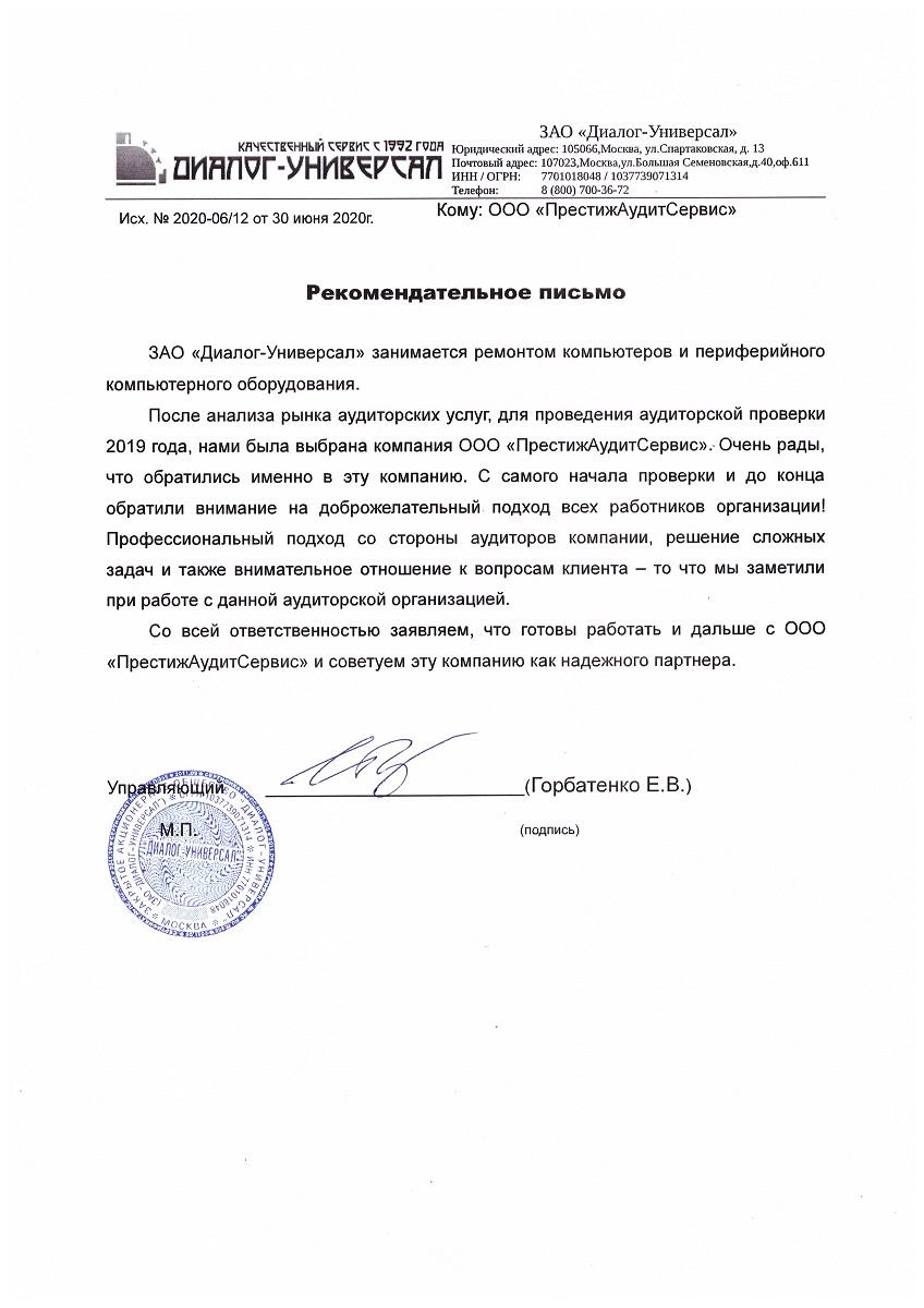 Otzyv auditorskoj firme prestizhauditservis zao dialog universal 30.06.2020