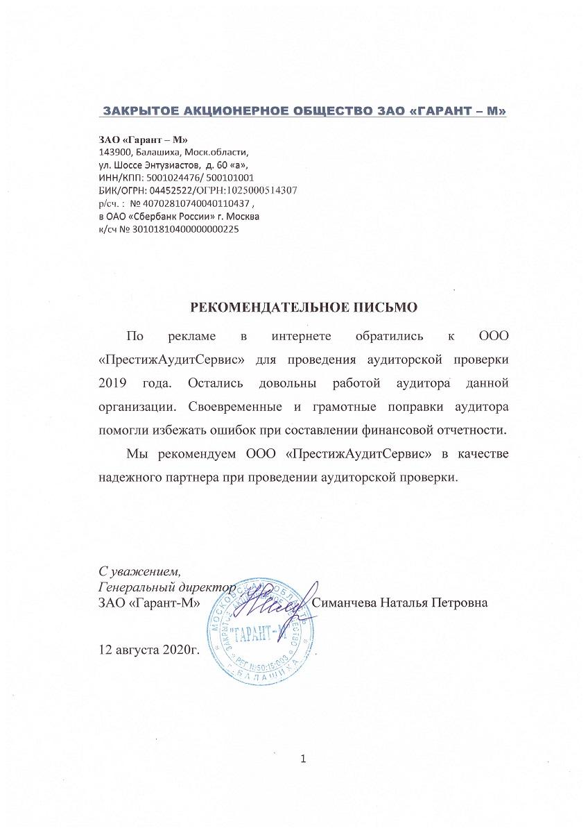 Otzyv auditorskoj firme prestizhauditservis zao garant-m 12.08.2020
