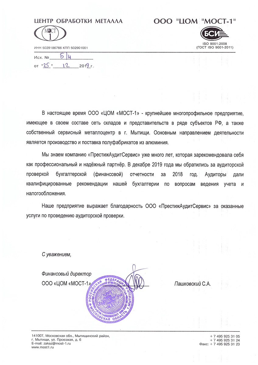 otzyv auditorskoj kompanii prestizhauditservis Most-1