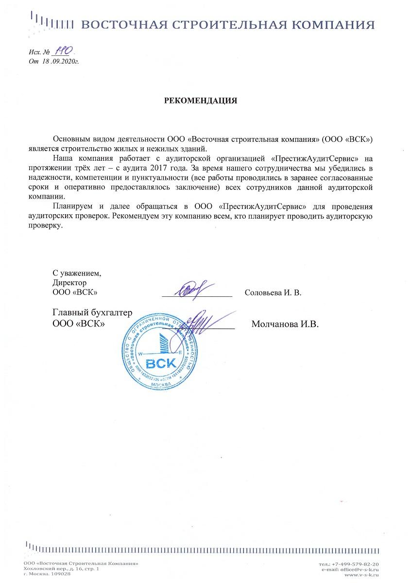 Otzyv auditorskoj kompanii prestizhauditservis ooo vostochnaya stroitelnaya kompaniya