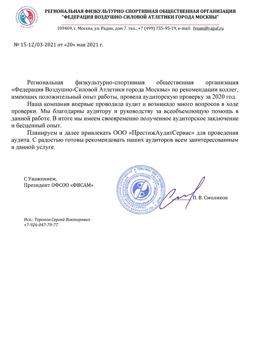 Отзыв об аудиторской фирме от ОФСОО ФВСАМ от 20.05.2021