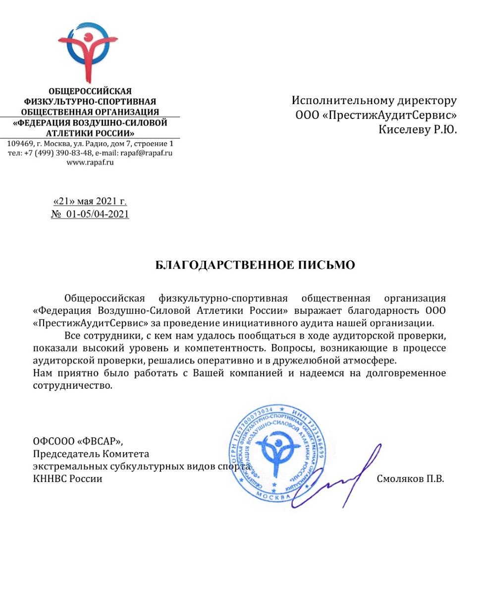 Отзыв об аудиторской фирме от ОФСООО ФВСАР от 21.05.2021
