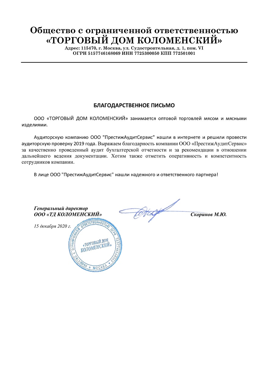 Отзыв об аудиторской фирме от ТД Коломенский 15.12.2020
