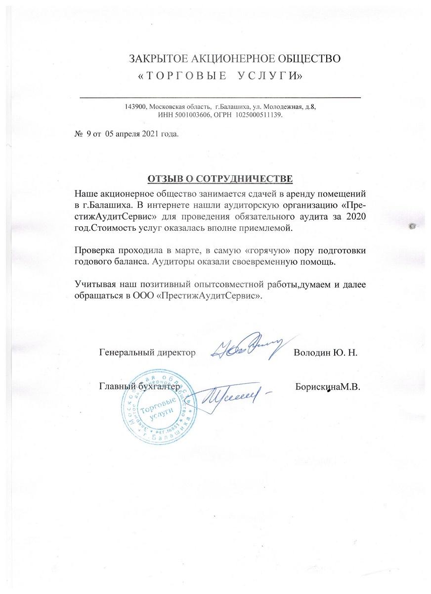 Отзыв об аудиторской фирме от Торговые услуги 08.04.2021