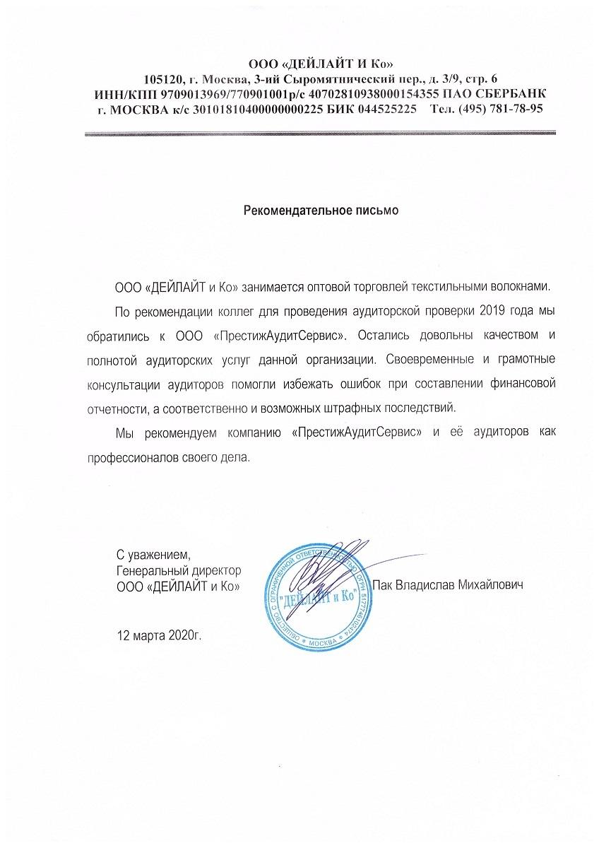 Otzyv Prestizhauditservis-DejlajtiKo